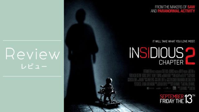 映画「インシディアス 第2章」ネタバレ感想