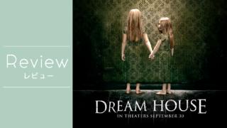 映画「ドリームハウス」感想 -後半にネタバレあり- 良い意味で期待を裏切るサスペンス映画