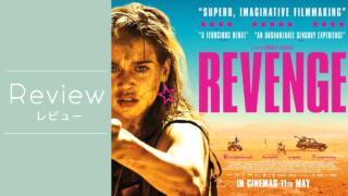 映画「REVENGE リベンジ」感想 -後半にネタバレあり- 普通の女の子が復讐に燃える-レイプ・リベンジ映画