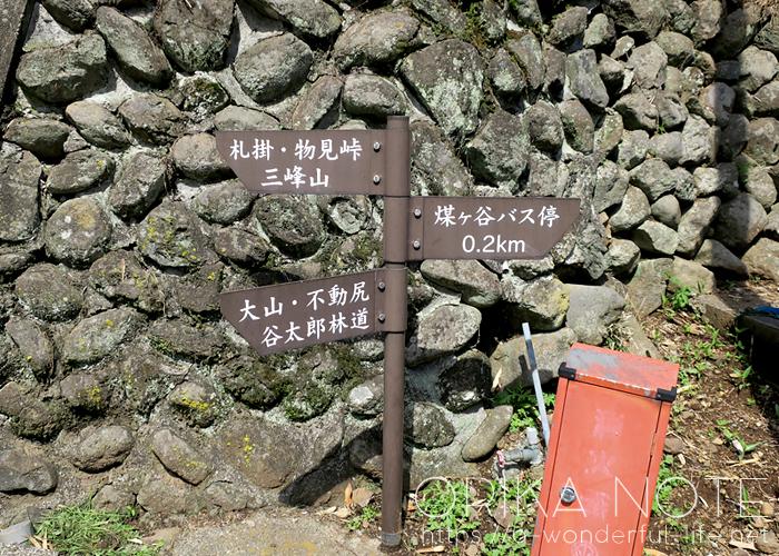 登山日記  丹沢/三峰山