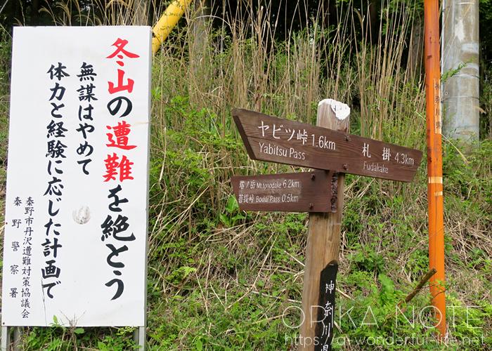 登山日記  丹沢/塔ノ岳