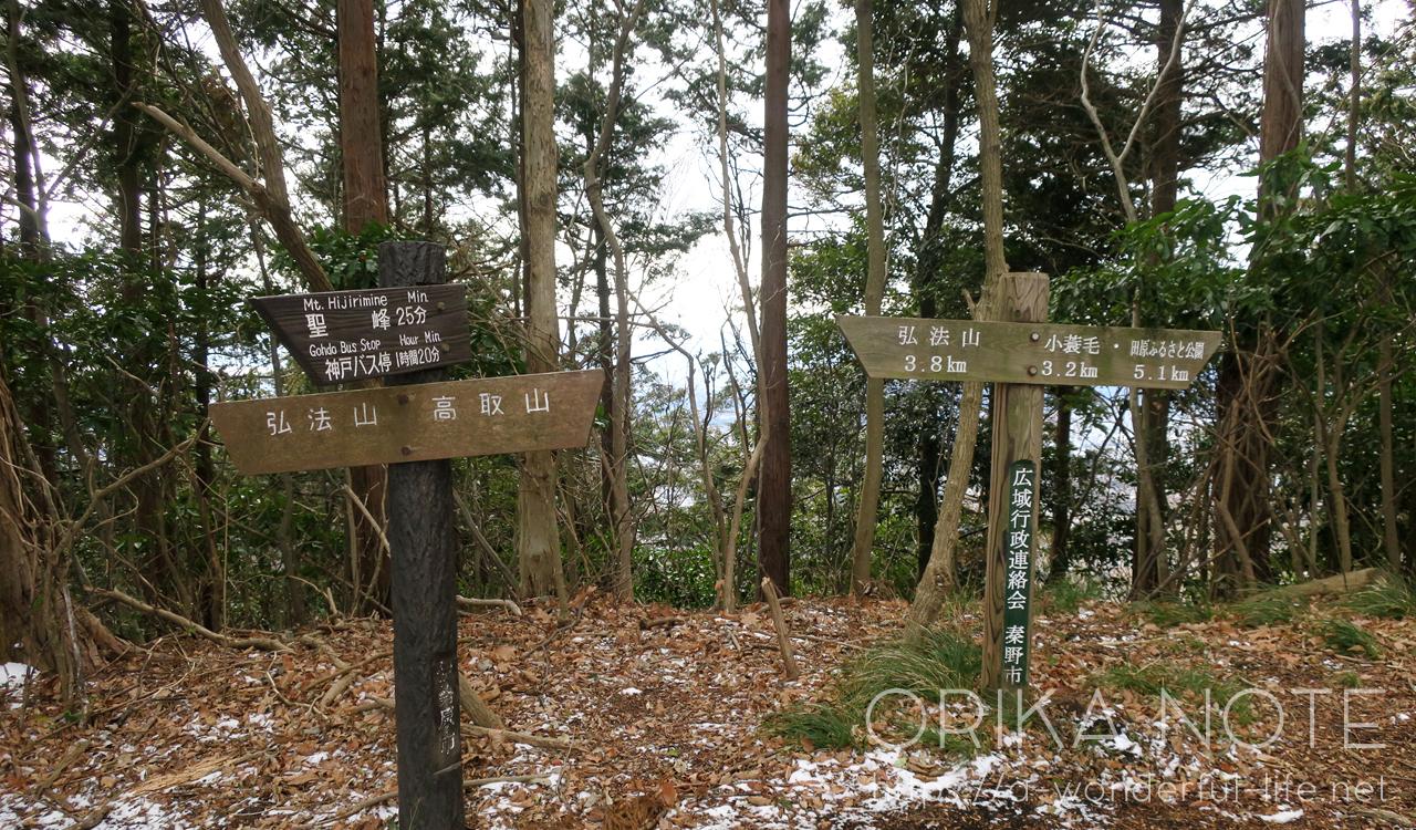 丹沢に登山 浅間山→権現山→弘法山→念仏山→高取山