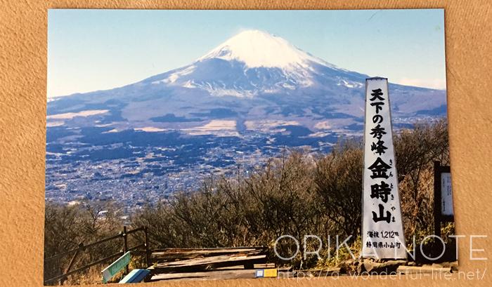 登山日記 【2回目】箱根/金時山 Part.2