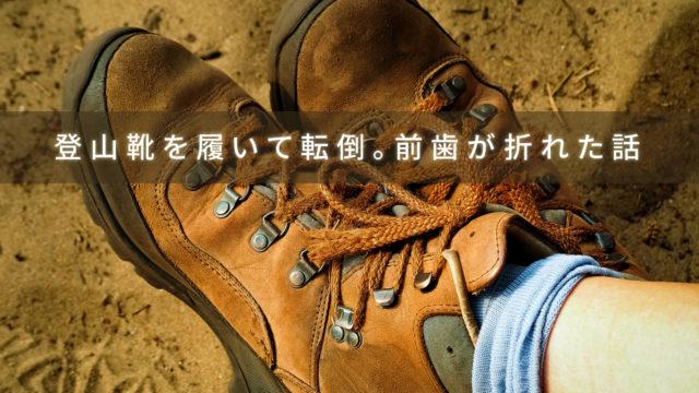 登山靴を履いて転倒。前歯を折った話