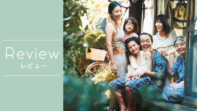 映画「万引き家族」感想|-後半にネタバレ感想あり- 日本の闇を映し出す