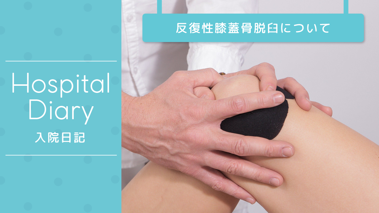 反復性膝蓋骨脱臼について|手術から回復までの道のり