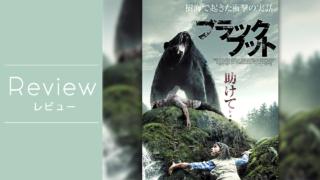 映画「ブラックフット クマ地獄」感想 -後半にネタバレあり- 山を、熊を甘くみてはいけない…と改めて思わせてくれる映画でした。