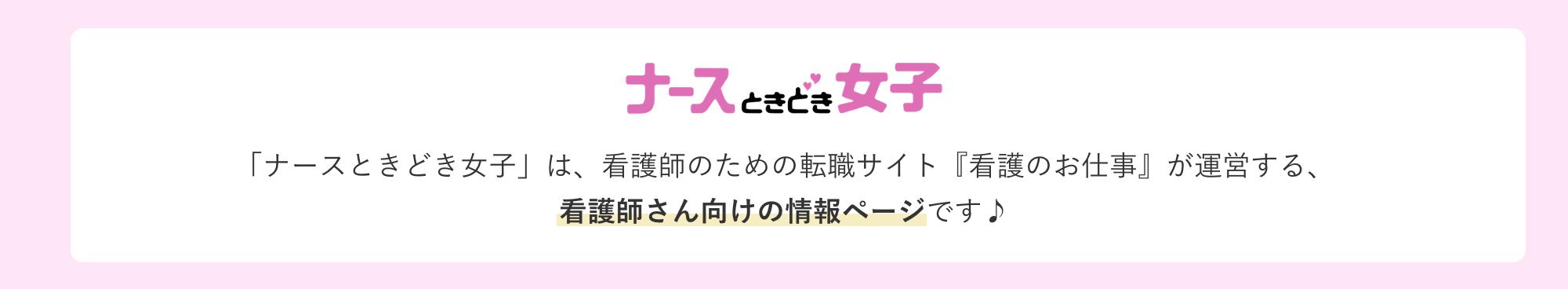 """看護のお仕事""""ナースときどき女子""""のサイトにORIKA NOTE(オリカノート)が紹介されました!"""