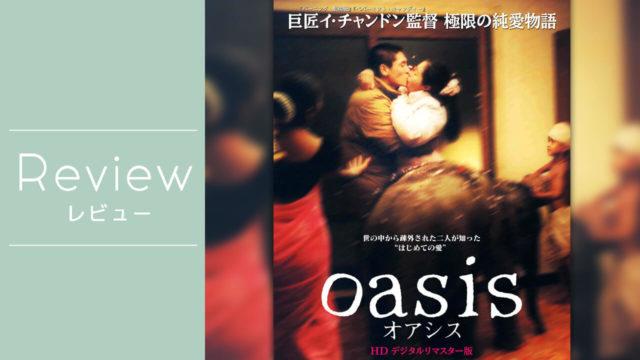 韓国映画「オアシス」感想 -後半にネタバレあり- 社会に馴染めない青年と 脳性麻痺の女性の純愛を描いた作品。妄想の世界がとても美しくて泣けた
